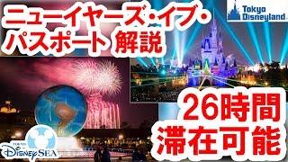 東京ディズニーリゾート ニューイヤーズ・イヴ チケットの購入方法など ...