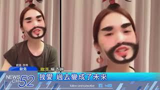 歌手楊丞琳,最近在微博上直播開唱,竟換上絡腮鬍和醜臉造型的濾鏡搞怪...