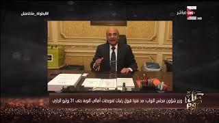 كل يوم - وزير شؤون مجلس النواب: مد فترة قبول رغبات تعويضات أهالي النوبة حتى 31 يوليو الجاري