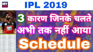 IPL 2019 List Of 3 Reasons Why BCCI Delay Schedule | vivo ipl 2019 time table