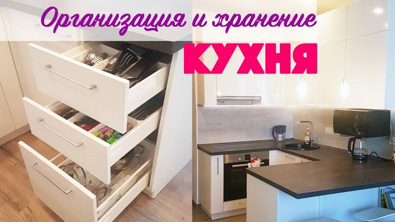 организация и хранение на кухне квартира студия 25 квм ремонт