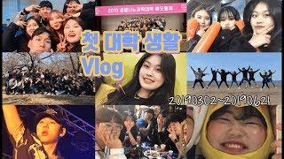 [Vlog_브이로그]대학생 브이로그???/새내기/축제…
