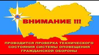 Фото Проверка системы оповещения населения (Россия 1 - ГТРК Алтай, 6.10.2021)