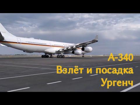 Взлёт А 340 из аэропорта Ташкент и посадка в Ургенче.  Take Off Airbus 340 Tashkent Airport.