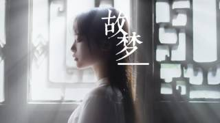 夢紗 - My memories