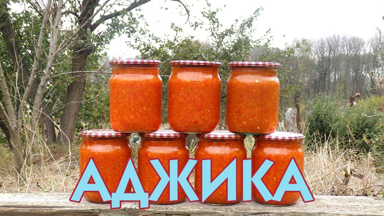 Adjika for the winter