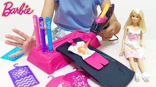 バービー エアブラシ デザイナーセット 洋服デザイン / Barbie Airbrush Designer : DIY