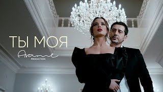 Download Arame - Ты Моя / Official Music Video / 2019 4K Mp3 and Videos
