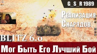 WoT Blitz - Худшая ошибка танкиста. Никогда так не делайте - World of Tanks Blitz (WoTB)