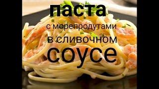 Франция.France!Вкусно и быстро!Паста с морепродуктами в сливочном соусе!