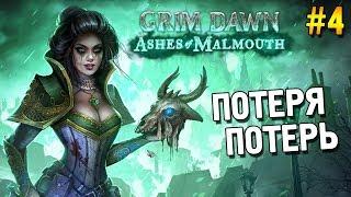 Grim dawn: Ashes of Malmouth Прохождение ★ Потеря потерь ★ #4