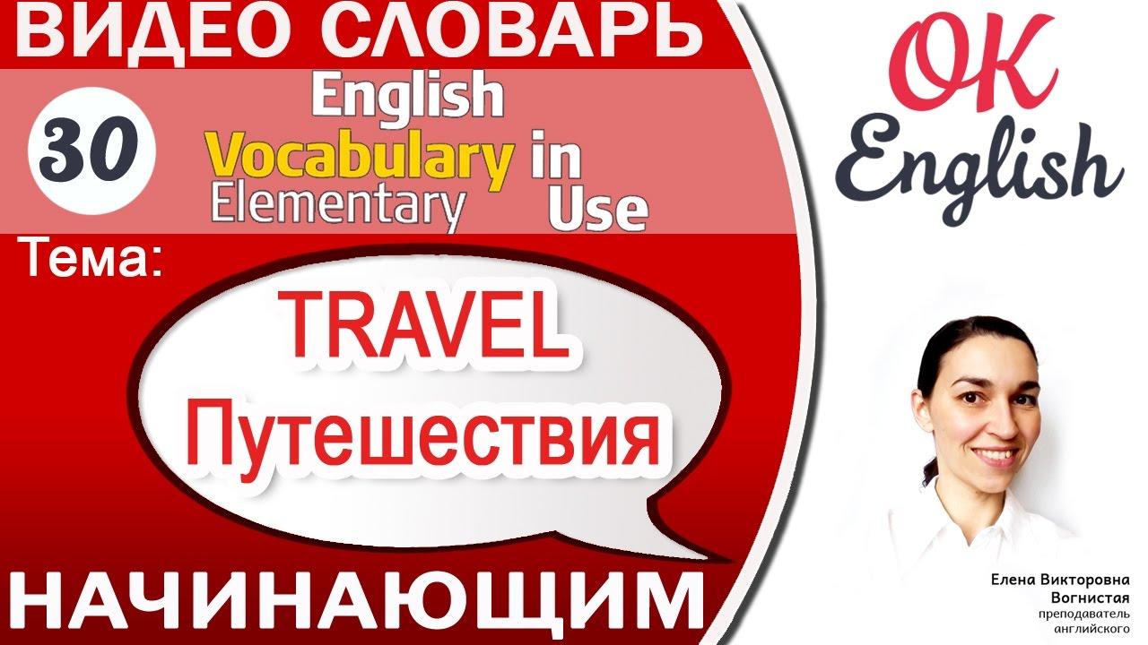 Тема 30 Travelling - Путешествия ????Английский словарь для начинающих  | OK English