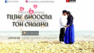"Tujhe"" Bhoolna"" Toh"" Chaaha""    Jubin Nautiyal    Kunal Yadaw & Divya Saw    Short Film (2021)"