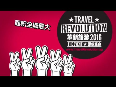 Travel Revolution 2016 - 26-28 Feb 2016 @ MBS! - (革新旅游2016 - 顶级盛会:中文版)