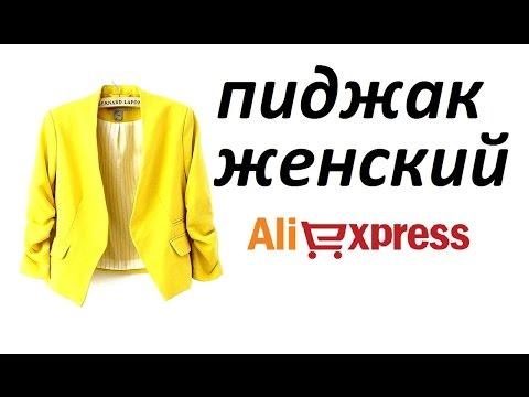 ПОСЫЛКА-ЖЕНСКИЙ ЖЕЛТЫЙ ПИДЖАК #Aliexpress