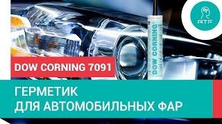 Герметик для автомобильных фар Dow Corning 7091