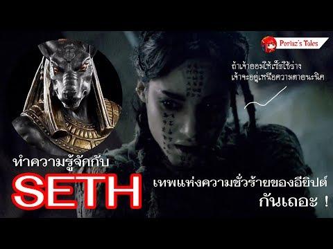 ทำความรู้จักกับเซ็ธ เทพแห่งความชั่วร้ายของอียิปต์กันเถอะ !   Poriuz's Tales