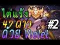 ROV:Violetไต่แร้ง Conqueror 47 ดาว ด้วยViolet #2