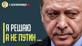Срочно! Вот это поворот! Эрдоган жестко и демонстративно осадил Путина