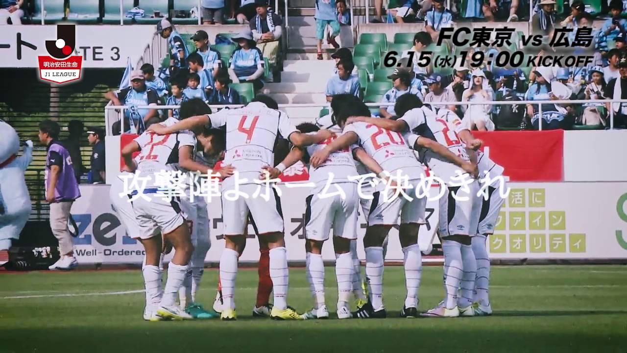 FC東京vs広島の見どころ(明治安...
