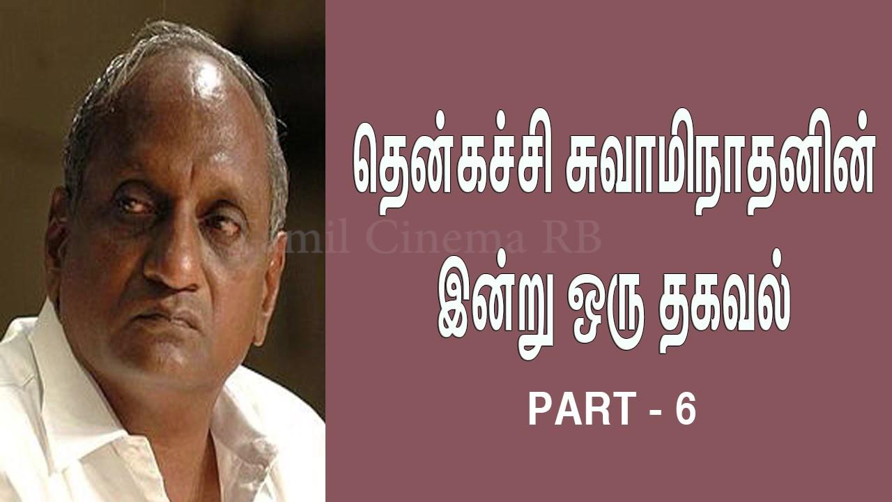 thenkachi ko swaminathan books