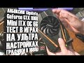 Обзор GIGABYTE GeForce GTX 1060 Mini ITX OC 6G и тест в играх на ультра настройках графики.