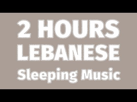 Lullaby for Babies - Arabic Lebanese Music for babys - Fairuz Rima Soft Music Sleep | يللا تنام ريما