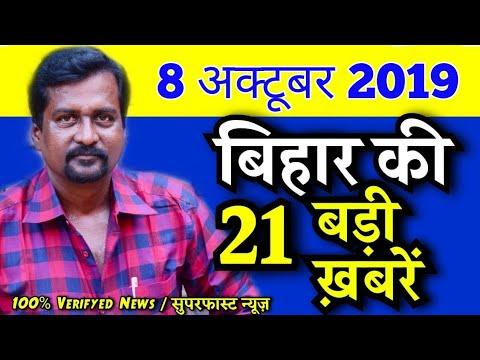 8 October 2019 Bihar News | 21 Trending News Of Bihar | today Breakin