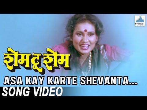 Asa Kay Karti Shevanta - Shame To Shame | Hit Marathi Songs | Laxmikant Berde, Priya Arun