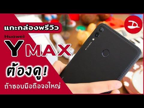 แกะกล่องพรีวิว | Huawei Y max จอใหญ่ดี ลำโพงคู่ดัง มาพร้อมฝาหลังดีไซน์หนังเทียม - วันที่ 06 Dec 2018