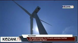 Το www.kozani.tv στο Αιολικό Πάρκο Βερμίου