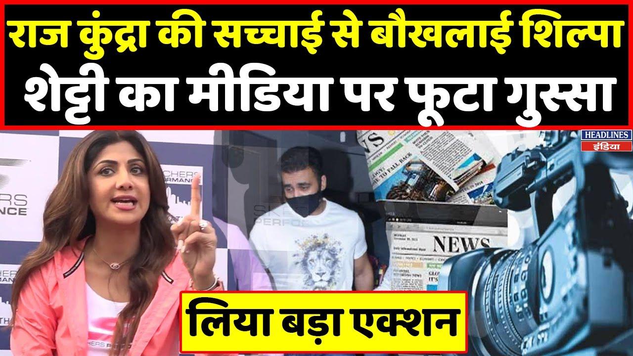 Shilpa Shetty ने मीडिया को लेकर उठाया बड़ा कदम । Headlines India