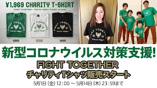 【VERDY TV】新型コロナ対策支援、チャリティTシャツ販売がスタートしました