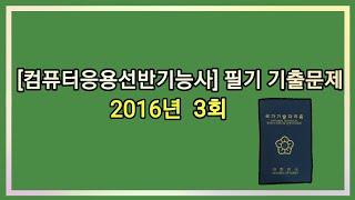 [컴퓨터응용선반기능사] 2016년 3회 필기 기출문제