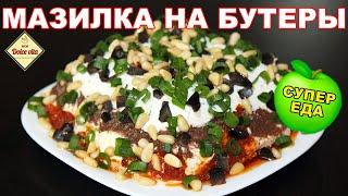 Закуска из сыра. 4 вида сыра. Сырная закуска с оливками и помидорами. Моя Dolce vita
