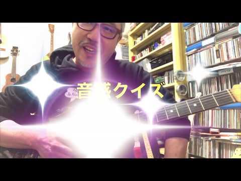 音感あなたの音感を試しながらリード・ギターの極意をお伝えする動画