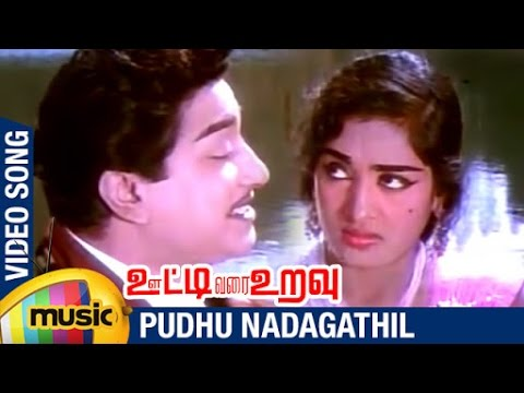 pudhu nadagathil song lyrics