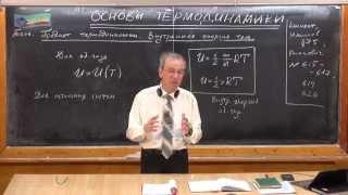 5.10 Предмет термодинамики. Внутренняя энергия тела(Урок физики в Ришельевском лицее., 2015-10-05T08:37:39.000Z)