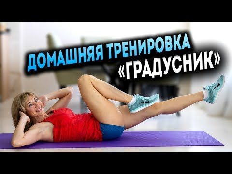 Тренировка на все группы мышц для девушек в домашних условиях