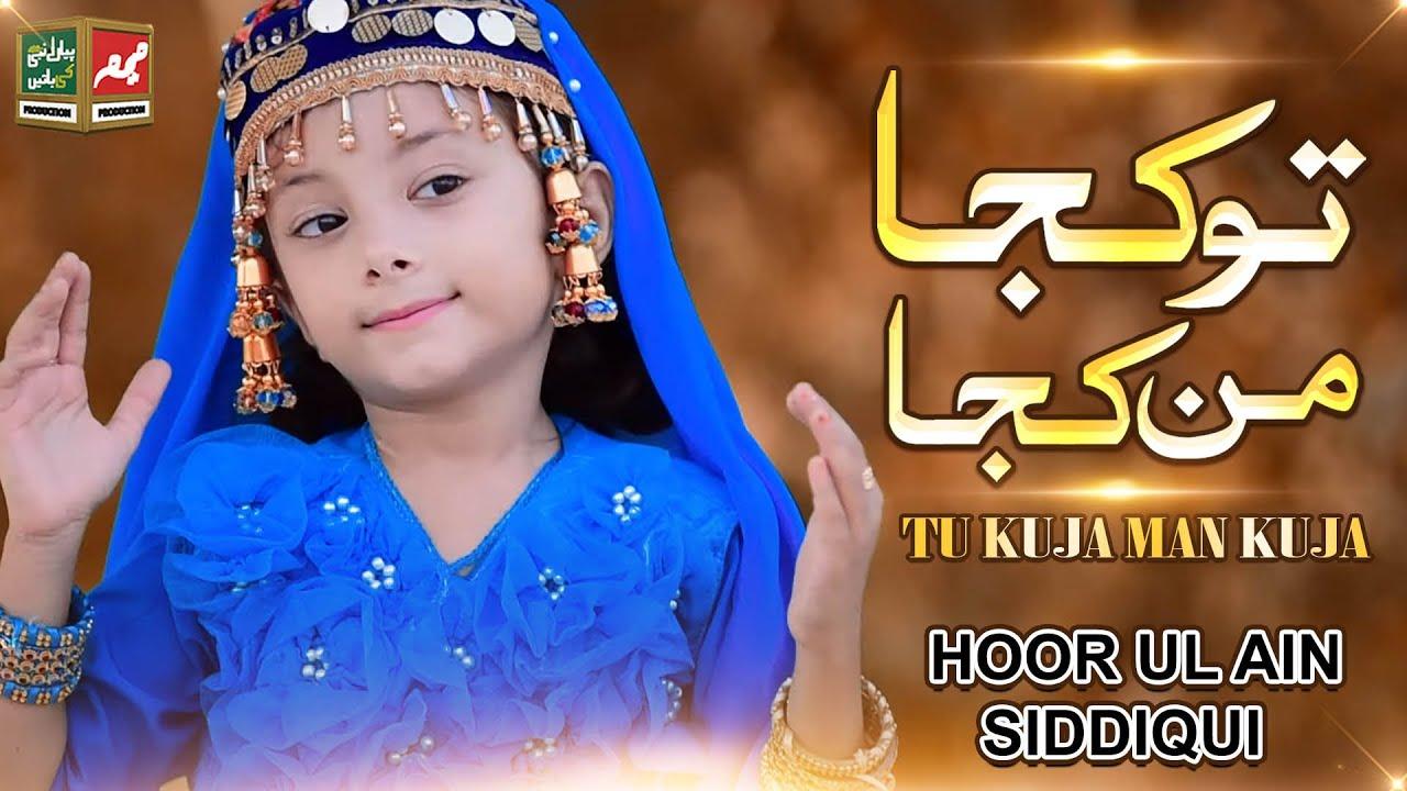 Download New kids Special Nasheed   Tu Kuja Man Kuja   Very Beautiful Naat Sharif   Meem Production