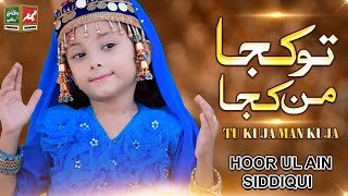 New kids Special Nasheed | Tu Kuja Man Kuja | Very Beautiful Naat Sharif | Meem Production