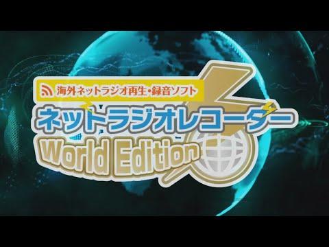 世界中のインターネットラジオを再生・録音するソフト「ネットラジオレコーダーWorld Edition」2月25日発売