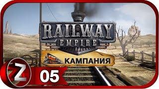 Railway Empire Прохождение на русском #5 - Строим мост [FullHD PC]