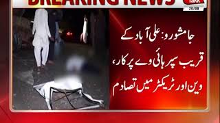 Jamshoro: 4 Killed, Over 15 Injured in Road Accident