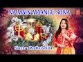 ना मैं माँगू सोना I Na Main Maangu Sona I MADHUSMITA I New Latest Devi Bhajan I Full HD Video Song