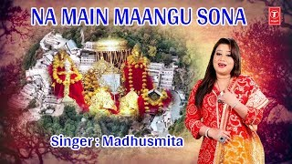 ना मैं माँगू सोना I Na Main Maangu Sona I MADHUSMITA I New Latest Devi Bhajan I Full HD Video Song