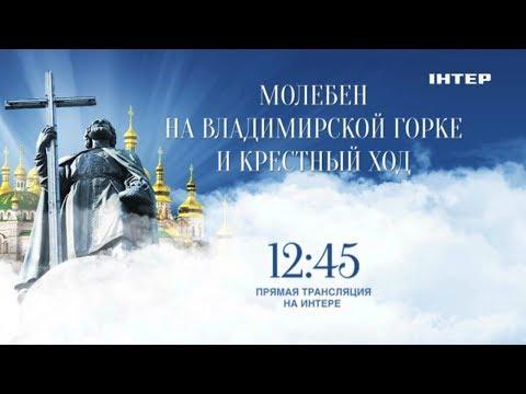День Крещения Руси на «Интере» — смотрите 27 июля с 12:45 и 28 июля с 09:00!