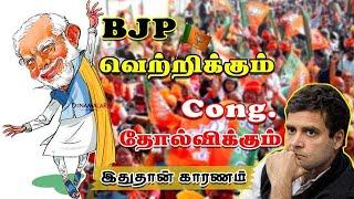 BJP வெற்றிக்கும் Cong. தோல்விக்கும் இதுதான் காரணம் | BJP Success Congress Failure | Modi