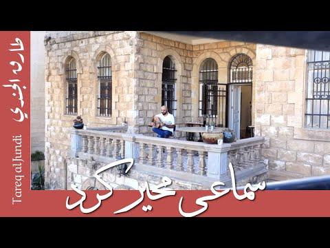 Tareq Jundi- Samai Muhayyer Kurd- طارق الجندي سماعي محير كرد