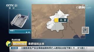 [国际财经报道]热点扫描 张家口市万全区区长被查| CCTV财经